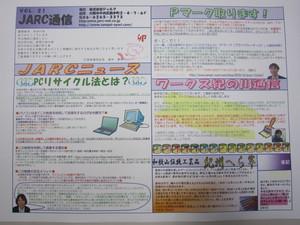 ジャルク通信21.JPG