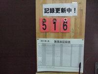 記録表 001.jpg