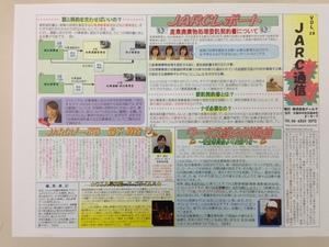 ジャルク通信28表.JPG