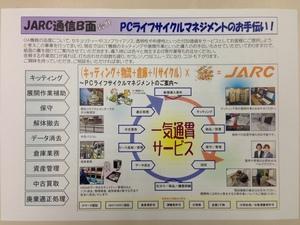 ジャルク通信28裏.JPG
