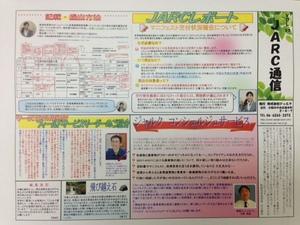 ジャルク通信33.JPG