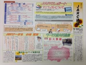 ジャルク通信34.JPG